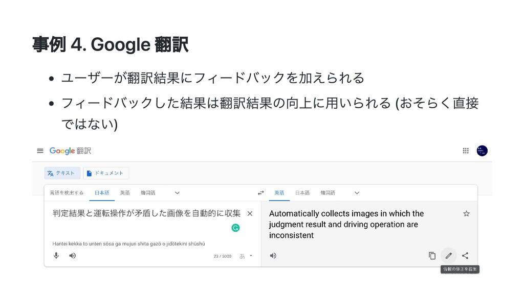 事例 4. Google 翻訳 ユーザーが翻訳結果にフィードバックを加えられる フィードバック...