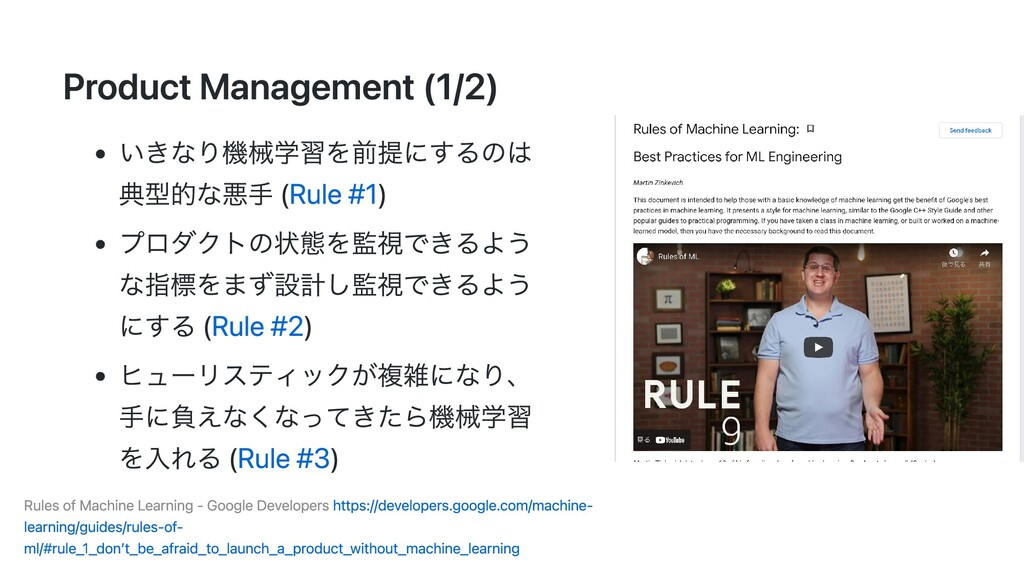 Product Management (1/2) いきなり機械学習を前提にするのは 典型的な悪...