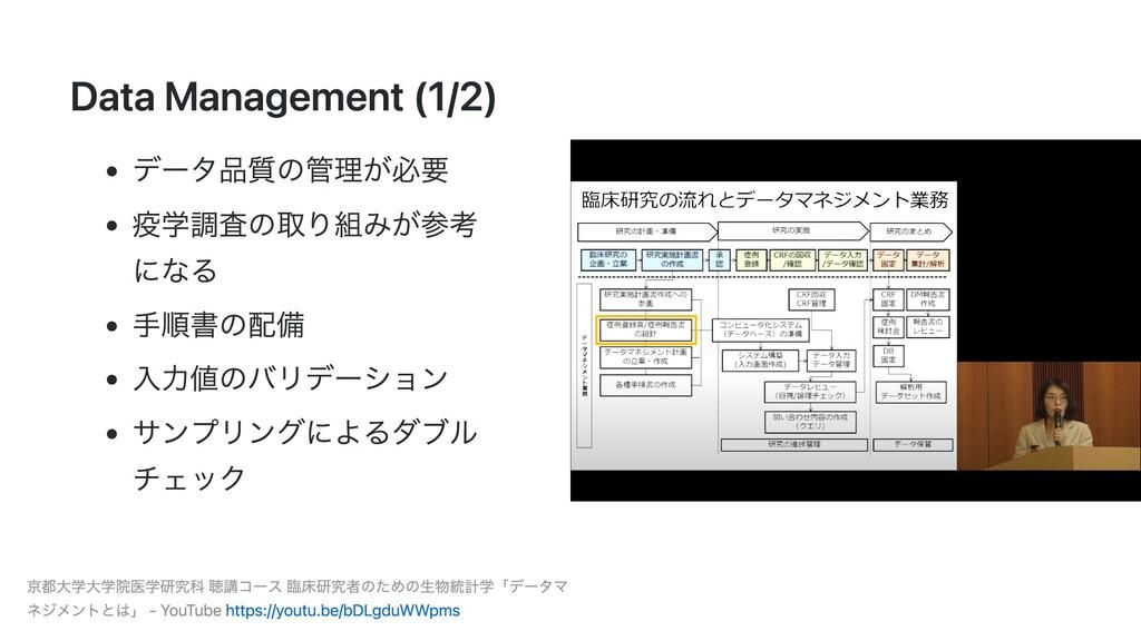Data Management (1/2) データ品質の管理が必要 疫学調査の取り組みが参考 ...