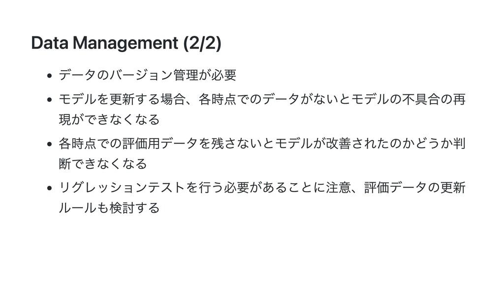 Data Management (2/2) データのバージョン管理が必要 モデルを更新する場合...