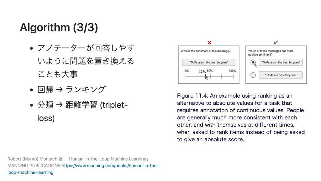 Algorithm (3/3) アノテーターが回答しやす いように問題を置き換える ことも⼤事...