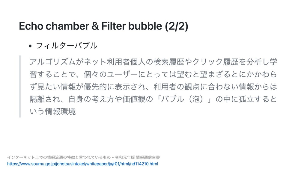 Echo chamber & Filter bubble (2/2) フィルターバブル アルゴ...