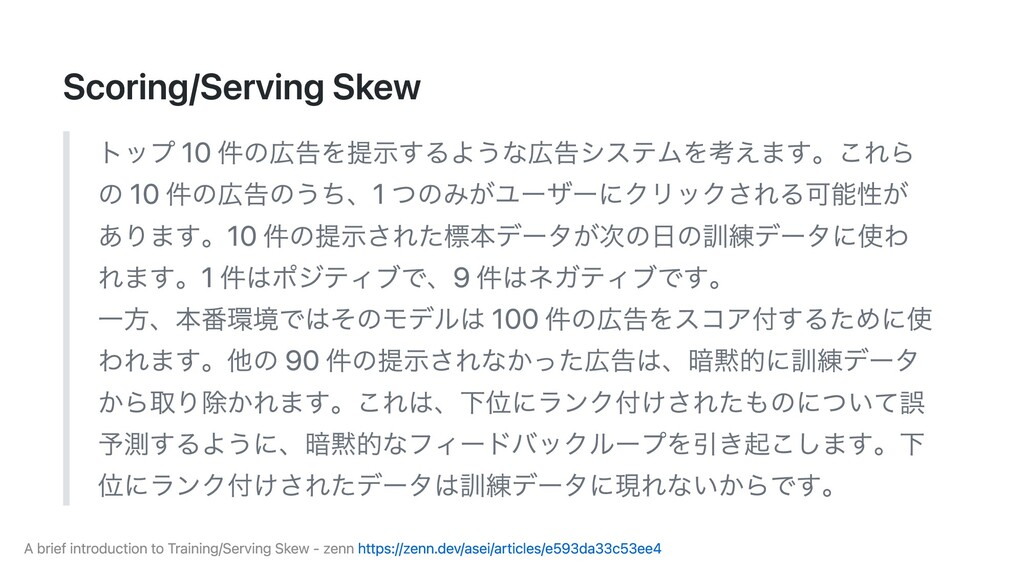 Scoring/Serving Skew トップ 10 件の広告を提⽰するような広告システムを...