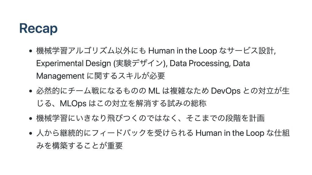 Recap 機械学習アルゴリズム以外にも Human in the Loop なサービス設計,...