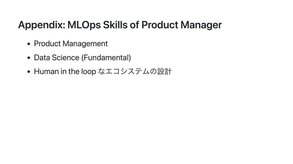 Appendix: MLOps Skills of Product Manager Produ...