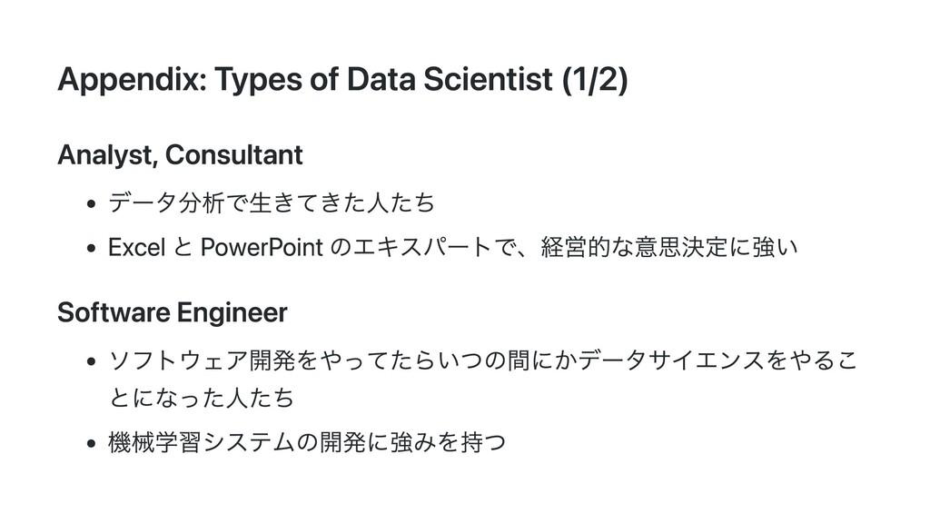 Appendix: Types of Data Scientist (1/2) Analyst...