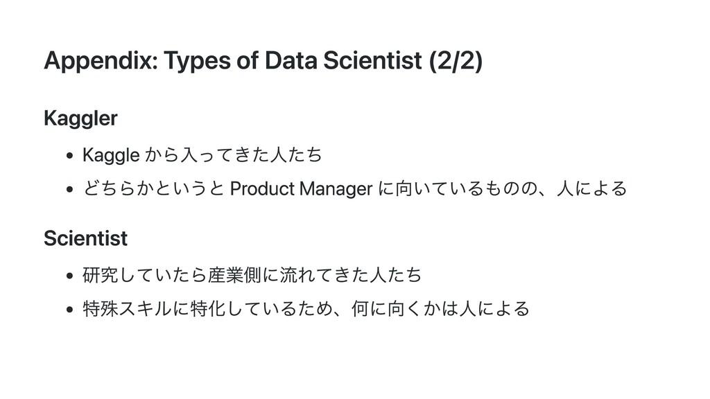 Appendix: Types of Data Scientist (2/2) Kaggler...