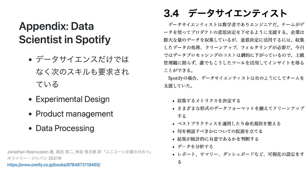 Appendix: Data Scientist in Spotify データサイエンスだけで...