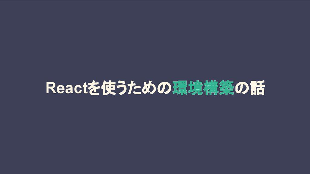Reactを使うための環境構築の話