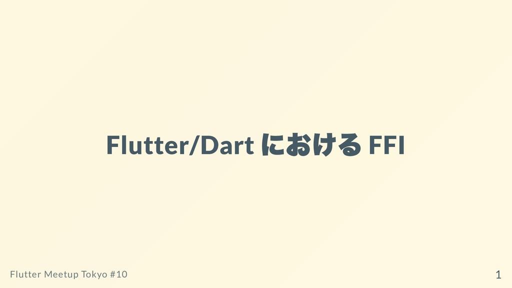 Flutter/Dart における FFI Flutter Meetup Tokyo #10 1