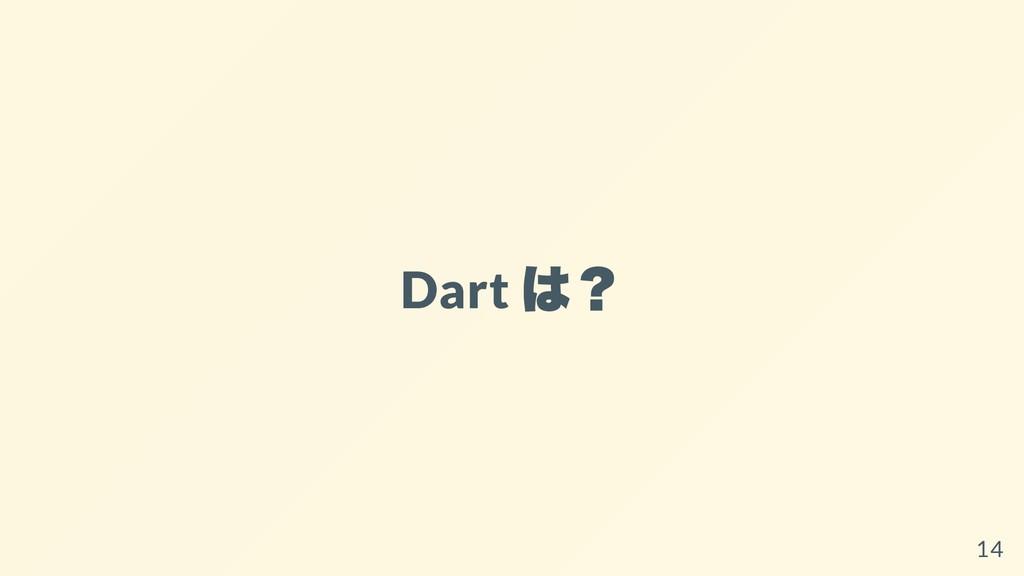 Dart は? 14