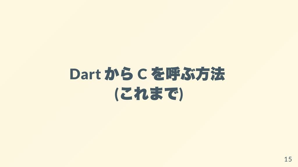 Dart から C を呼ぶ⽅法 ( これまで ) 15