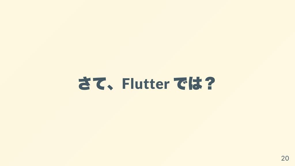 さて、 Flutter では? 20