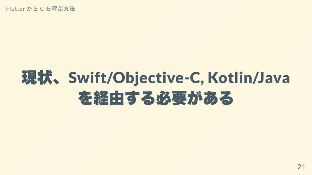 現状、 Swift/Objective-C, Kotlin/Java を経由する必要がある F...