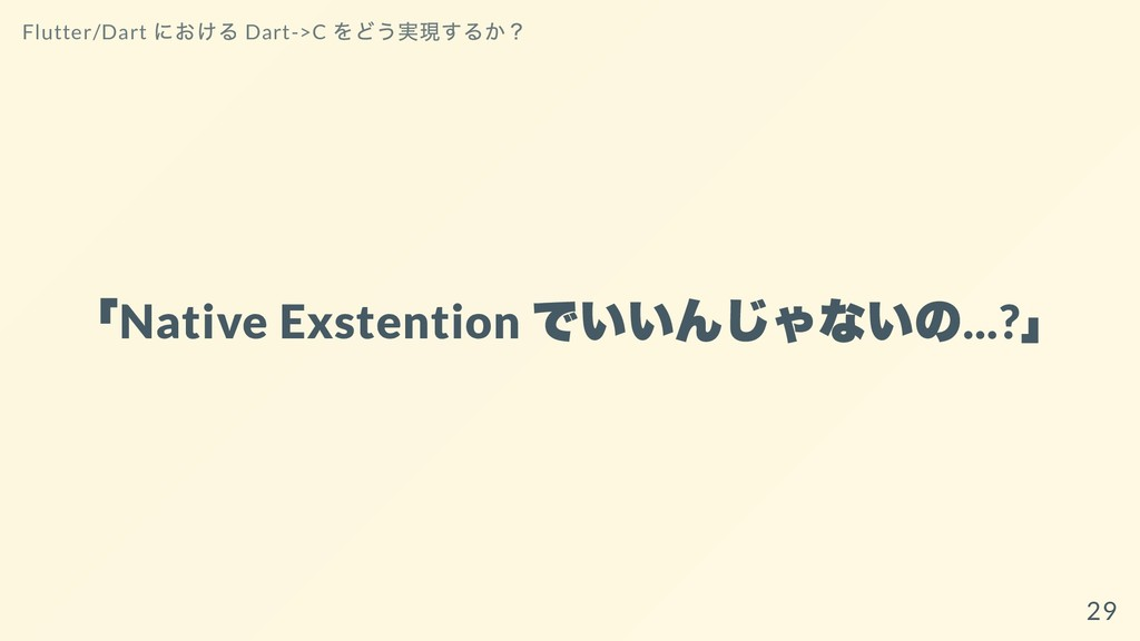 「 Native Exstention でいいんじゃないの ...? 」 Flutter/Da...