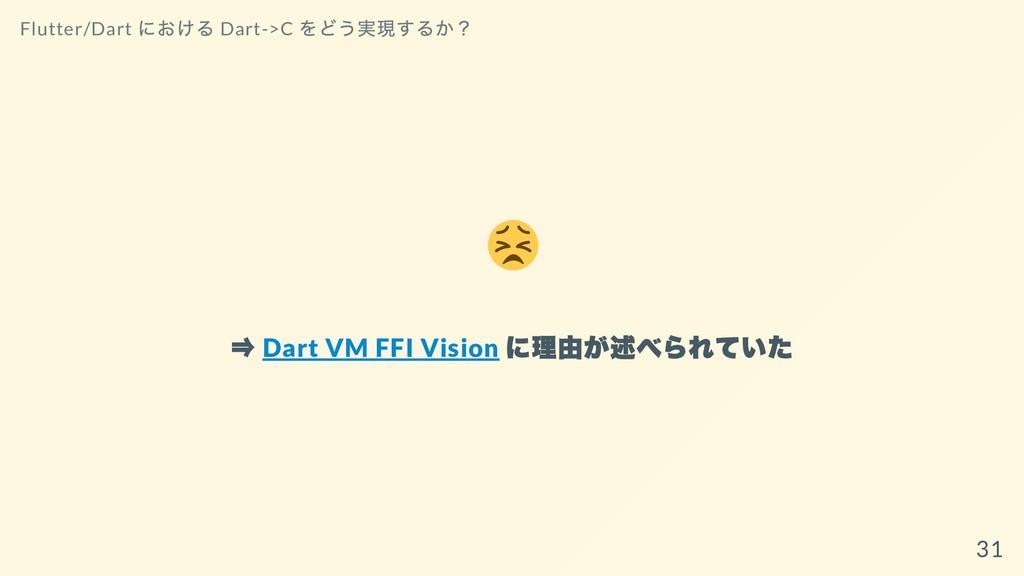 ⇒ Dart VM FFI Vision に理由が述べられていた Flutter/Dart に...
