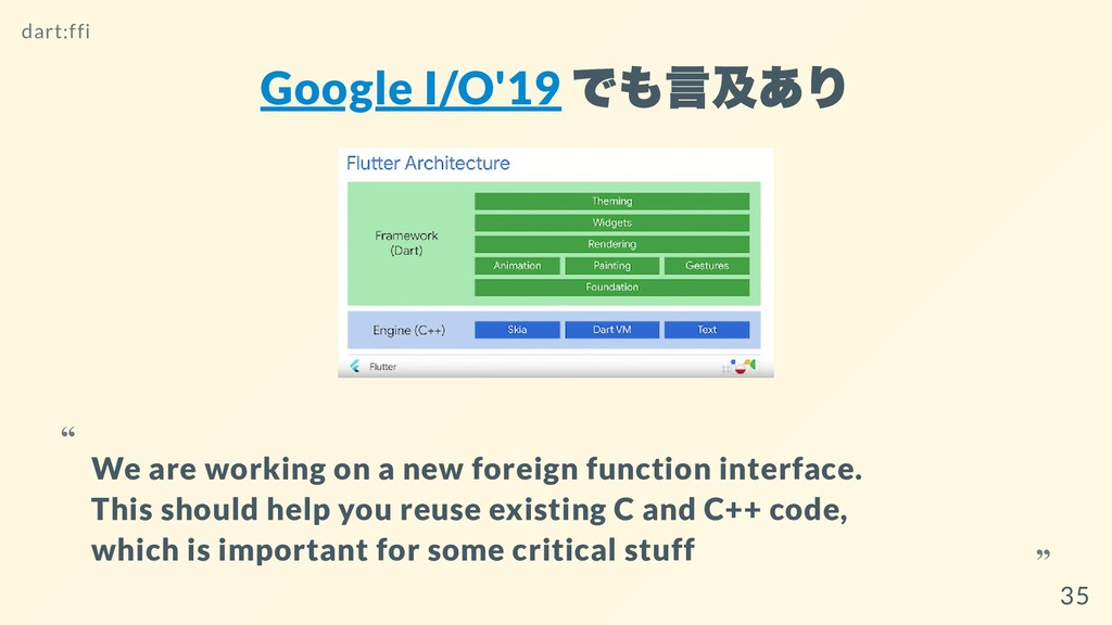 Google I/O'19 でも⾔及あり dart:ffi We are working on...