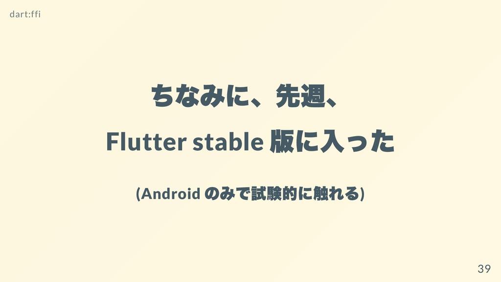 ちなみに、先週、 Flutter stable 版に⼊った (Android のみで試験的に触...