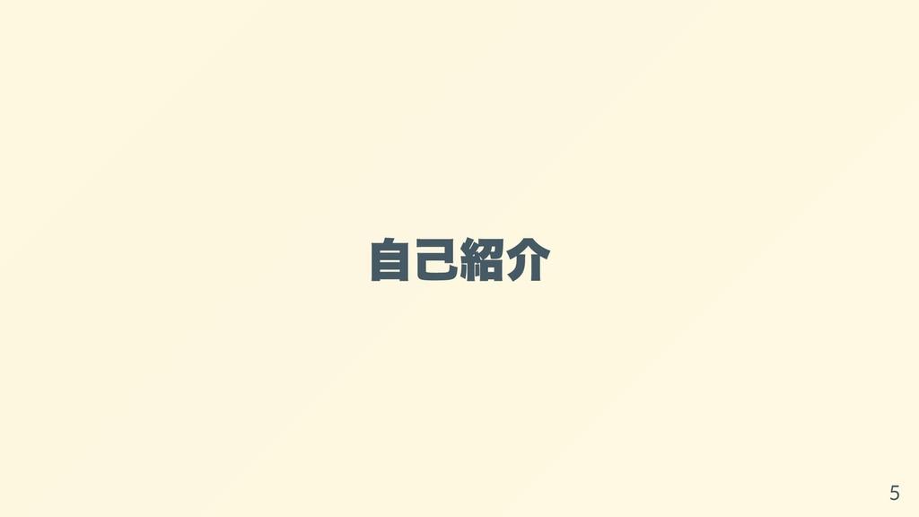 ⾃⼰紹介 5