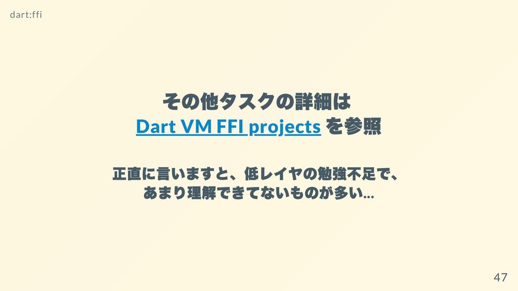 その他タスクの詳細は Dart VM FFI projects を参照 正直に⾔いますと、低レ...