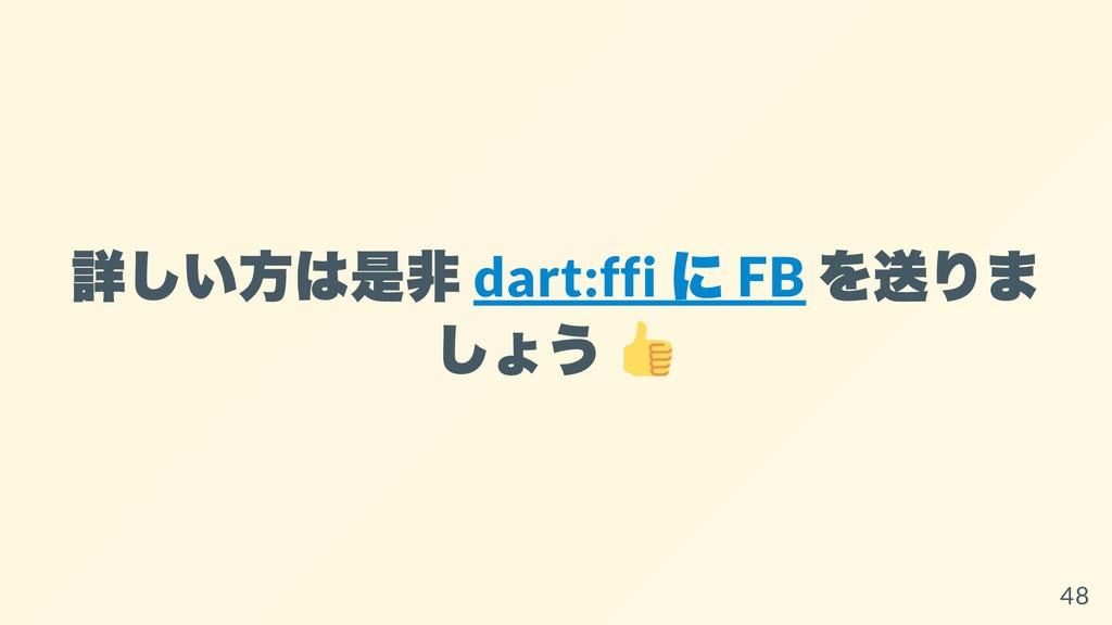 詳しい⽅は是⾮ dart:ffi に FB を送りま しょう 48