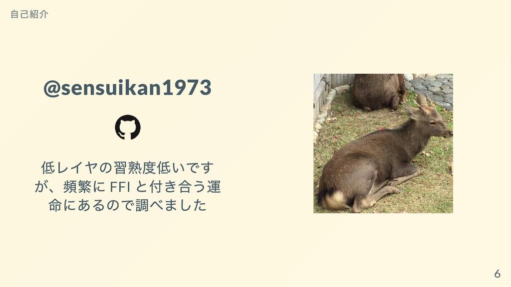 @sensuikan1973 低レイヤの習熟度低いです が、頻繁に FFI と付き合う運 命に...