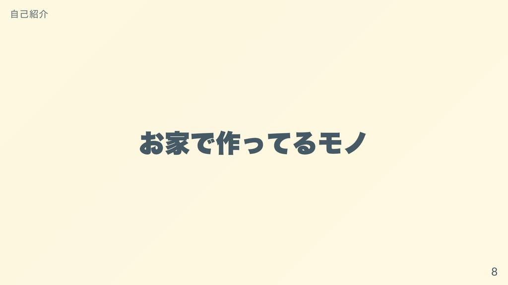 お家で作ってるモノ ⾃⼰紹介 8