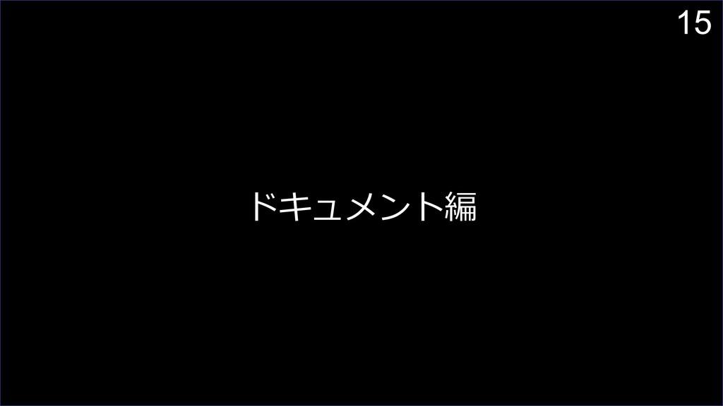 15 ドキュメント編