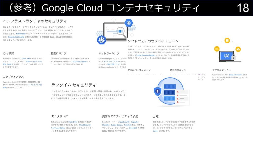 18 (参考)Google Cloud コンテナセキュリティ