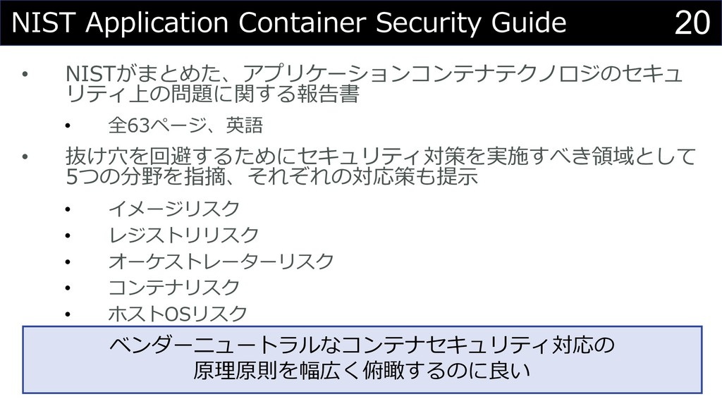 20 NIST Application Container Security Guide • ...