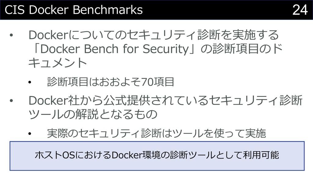 24 CIS Docker Benchmarks • Dockerについてのセキュリティ診断を...