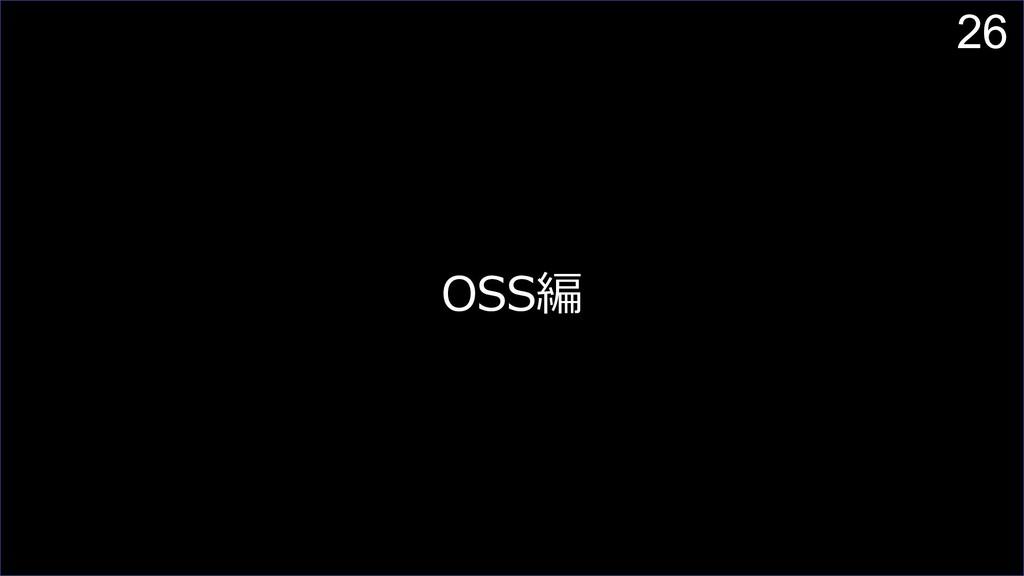26 OSS編