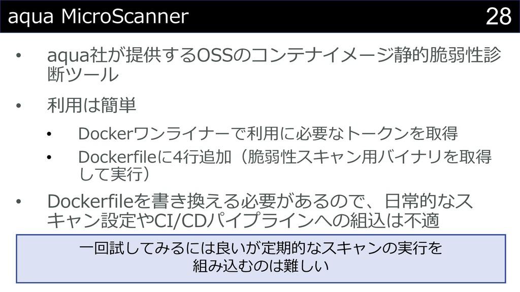 28 aqua MicroScanner • aqua社が提供するOSSのコンテナイメージ静的...