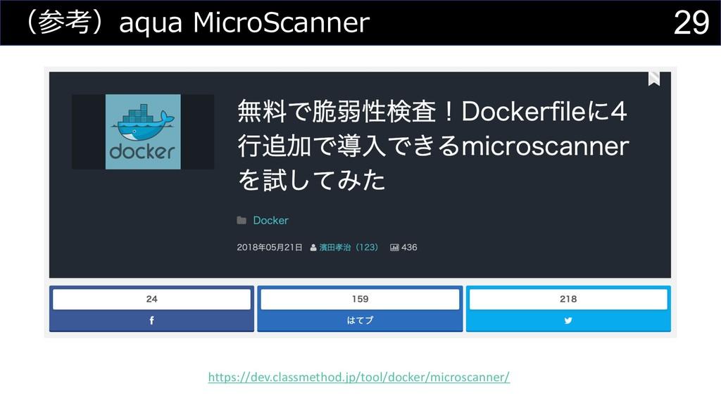 29 (参考)aqua MicroScanner https://dev.classmetho...