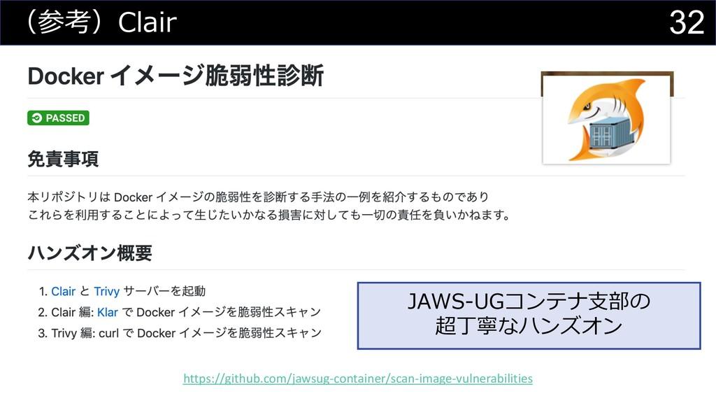 32 (参考)Clair https://github.com/jawsug-containe...