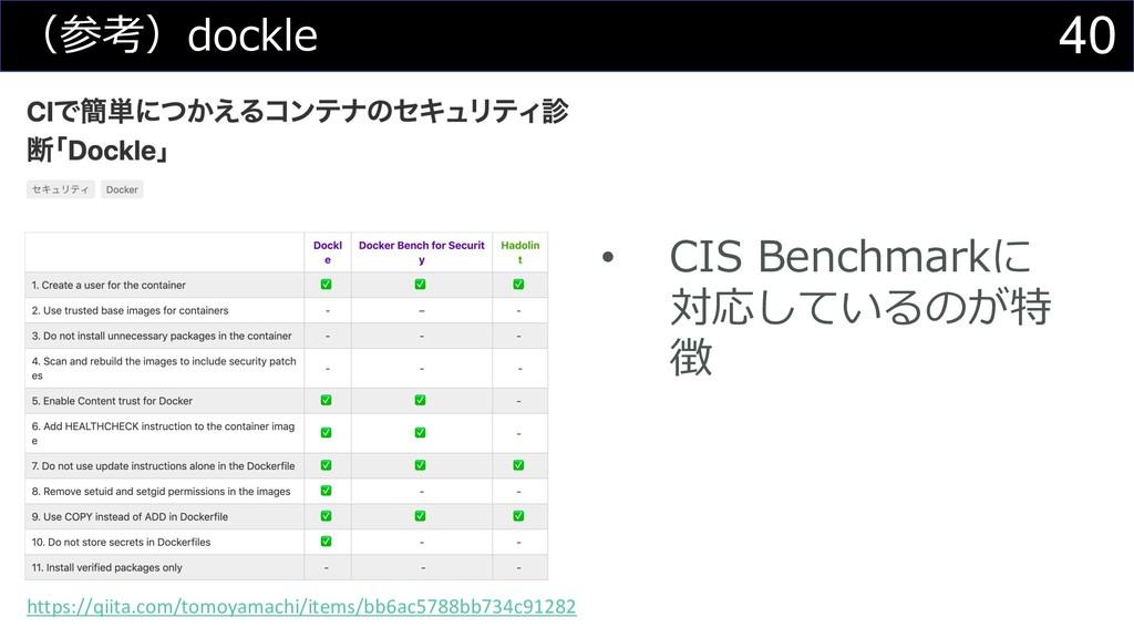 40 (参考)dockle https://qiita.com/tomoyamachi/ite...