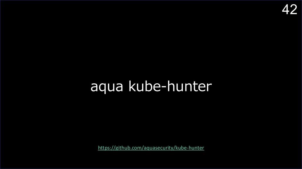42 aqua kube-hunter https://github.com/aquasecu...