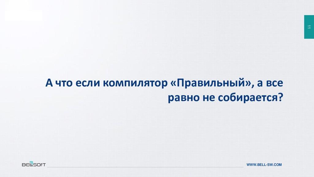 11 WWW.BELL-SW.COM 11 WWW.BELL-SW.COM А что есл...