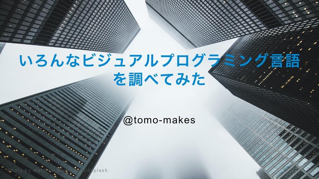 いろんなビジュアルプログラミング言語 を調べてみた @tomo-makes P h o t o...