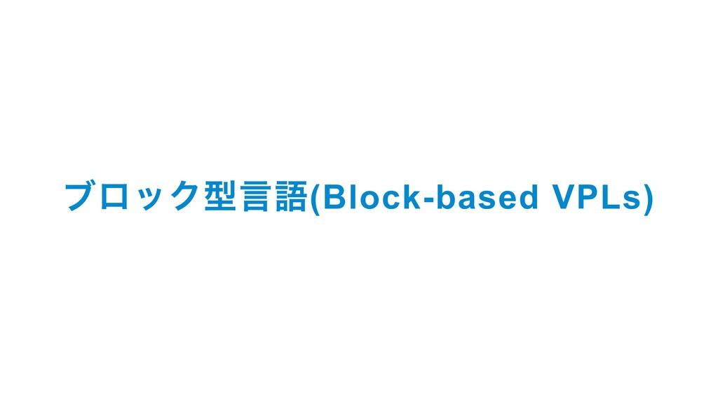 ブロック型言語(Block-based VPLs)