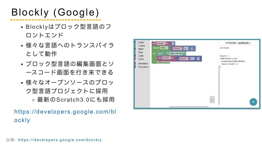 Blockly はブロック型言語のフ ロントエンド 様々な言語へのトランスパイラ として動作 ...