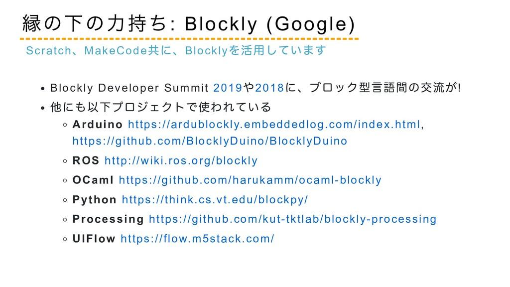 Blockly Developer Summit 2019 や2018 に、ブロック型言語間の...