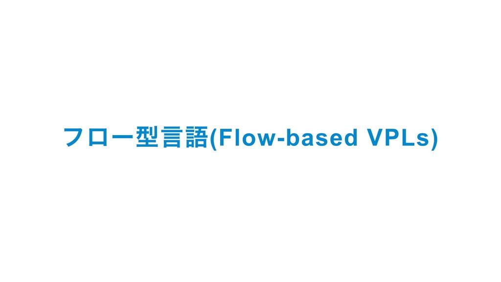 フロー型言語(Flow-based VPLs)