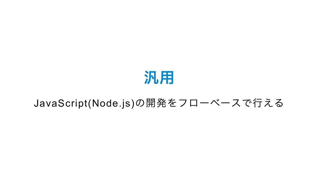 汎用 JavaScript(Node.js) の開発をフローベースで行える