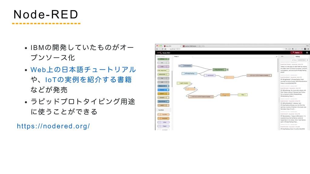 IBM の開発していたものがオー プンソース化 Web 上の日本語チュートリアル や、IoT ...