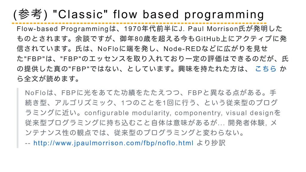 Flow-based Programming は、1970 年代前半にJ. Paul Morr...