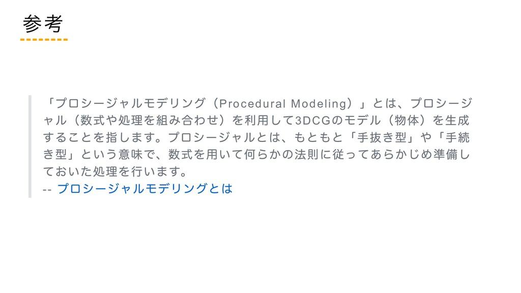 「プロシージャルモデリング(Procedural Modeling )」とは、プロシージ ャル...