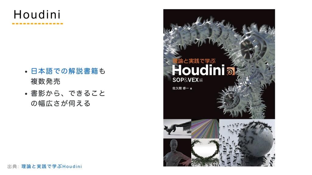 日本語での解説書籍も 複数発売 書影から、できること の幅広さが伺える Houdini 出典:...