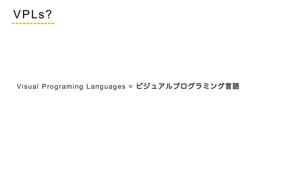 Visual Programing Languages = ビジュアルプログラミング言語 VP...