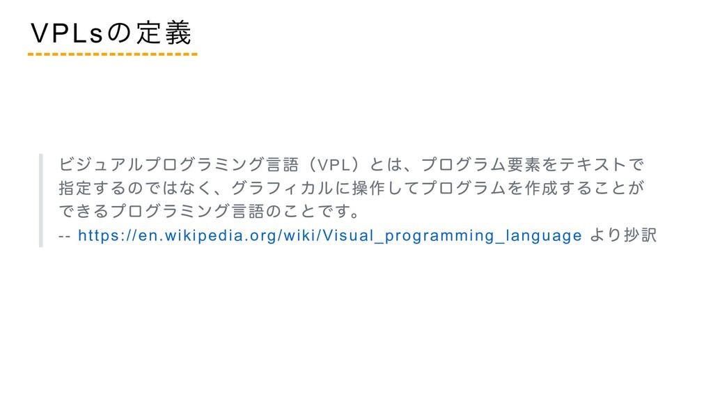 ビジュアルプログラミング言語(VPL )とは、プログラム要素をテキストで 指定するのではなく、...